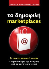 Marketplaces Cover
