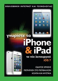 iPhone - iPad Cover