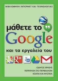 Google Cover