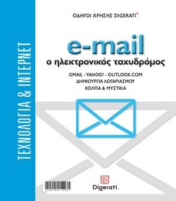 Email Cover