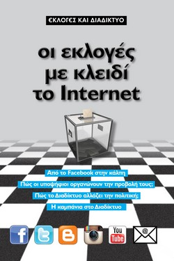 Ekloges-kai-Internet-Cover