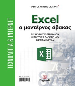 Excel Cover